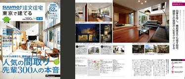 「SUUMO注文住宅 東京で建てる(2016年春夏号)」に掲載しました。