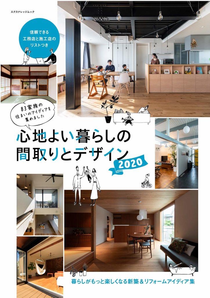 「心地よい暮らしの間取りとデザイン2020」に掲載されました。