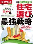 「週刊ダイヤモンド 別冊 2014年5月3日号」に掲載しました。
