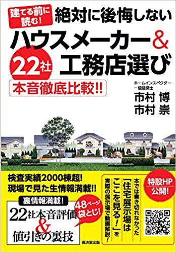 市村博さん市村崇さんの本「建てる前に読む!絶対に後悔しないハウスメーカー&工務店選び」に掲載されました。
