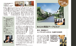 『会社見聞録』に「東京・城南地区でシンプルモダンの注文・分譲住宅を提供」で掲載しました。