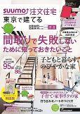 「SUUMO注文住宅 東京で建てる(2014年春夏号)」に掲載しました。