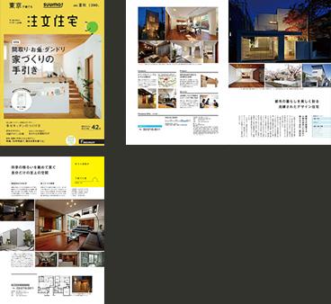 「SUUMO注文住宅 家づくりの手引き(2017年夏秋号)」に掲載しました。
