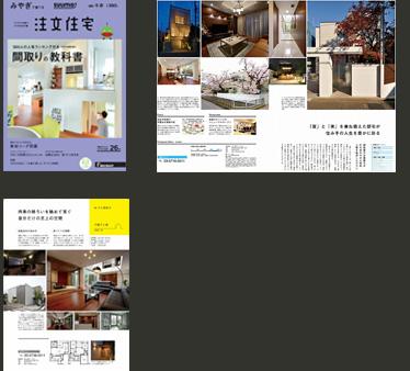 「SUUMO注文住宅 間取りの教科書(2017年冬春号)」に掲載しました。