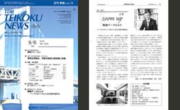 「テイコクニュースNo.755」に掲載しました。
