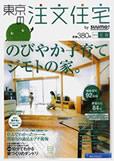 「東京の注文住宅(2013年冬春版)」に掲載しました。